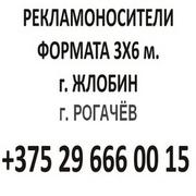 Реклама на собственных биллбордах (рекламных щитах) в Жлобин и Рогачёв