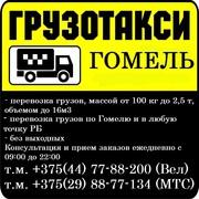 Грузоперевозки Гомель - Жлобин