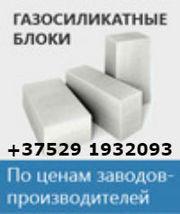 Блоки ПГС с доставкой и выгрузкой в г.Жлобин