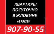 квартиры на сутки в Жлобине (29) - 90 - 7- 90 - 55 Velcom